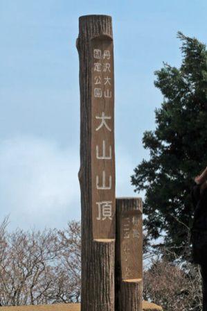 大山阿夫利神社本社のある山頂。標高1,252mです。【大山阿夫利神社】