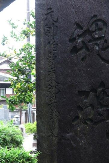 東郷平八郎元帥揮毫の忠魂碑。