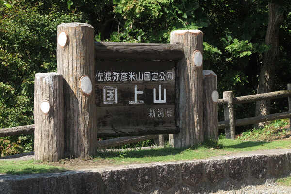 国上寺、展望公園。