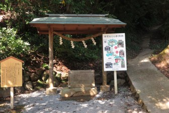 伊豆山神社。白山社遥拝所。