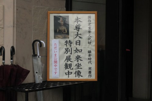 修禅寺。御本尊大日如来坐像、特別公開。毎年11月1日から10日間です。