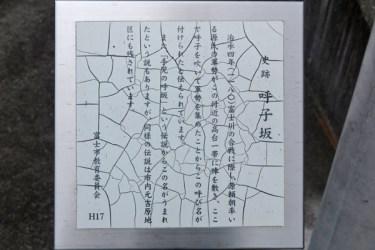 呼子坂。富士川合戦において、この坂の上に源頼朝勢が陣を敷き、この坂から呼子で軍勢を集めたと伝わります。