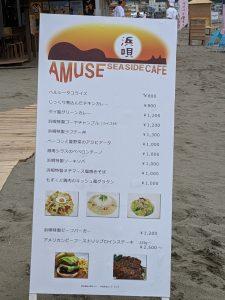 20190708_YuigahamaBeach2019_AmuseSeasideCafe1