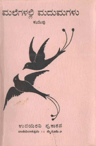 malegalali-madumagalu-Cover
