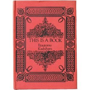 これは本である