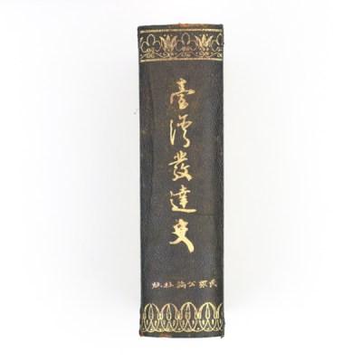 台湾発達史
