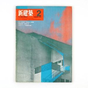 新建築 44巻2月号