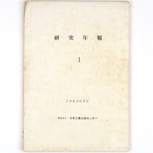 日本工業立地センター 研究年報 1〜5 5冊