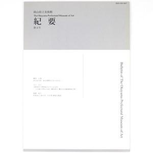 岡山県立美術館紀要 第4号