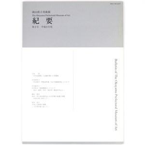 岡山県立美術館紀要 第2号