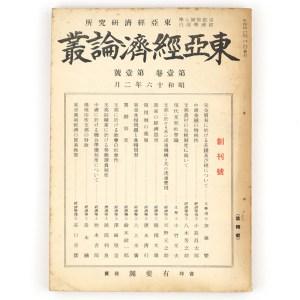 東亜経済論叢 1巻1号