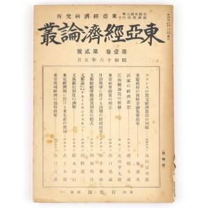 東亜経済論叢 1巻2号