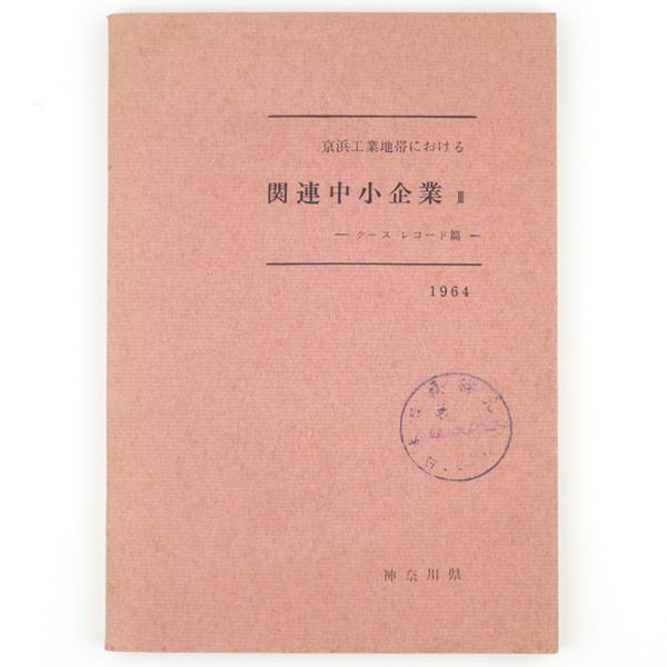 京浜工業地帯における関連中小企業 3 ケース・レコード篇