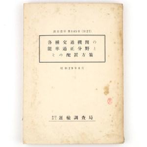 運輸調査局 昭和29年 109頁