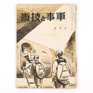 軍事と技術 昭和17年5月号 185号
