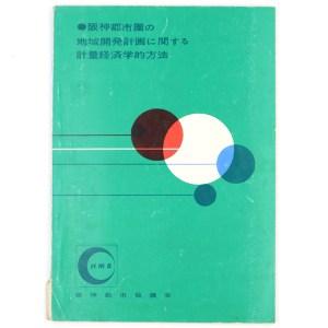 阪神都市圏の地域開発計画に関する計量経済学的方法