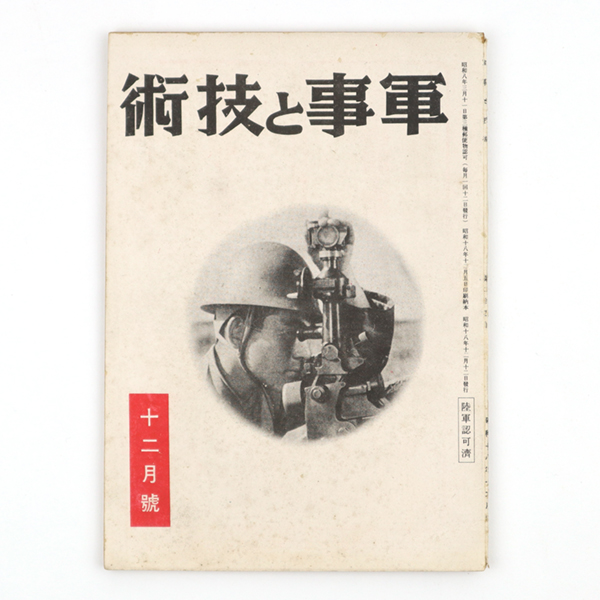 軍事と技術 昭和18年12月号 204号