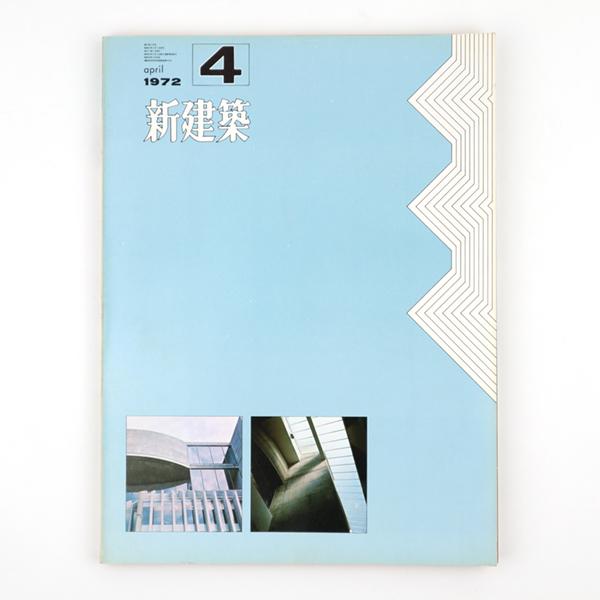 新建築 47巻4月号