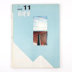 新建築 47巻11月号