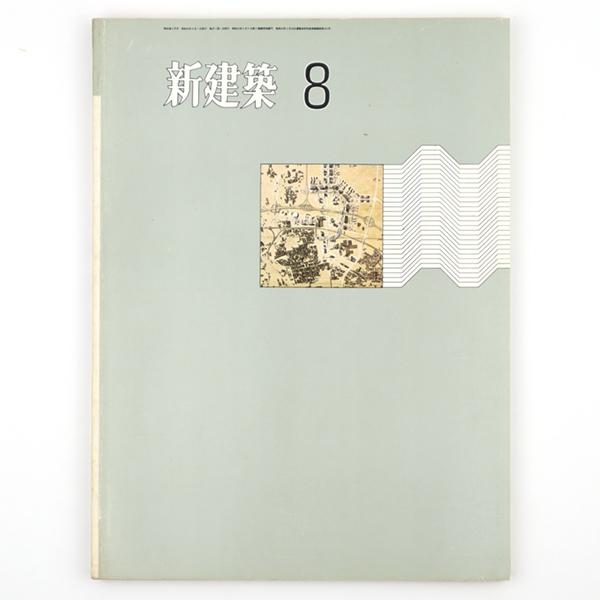 新建築 46巻8号