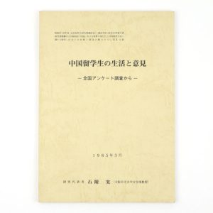 中国留学生の生活と意見 全国アンケート調査から