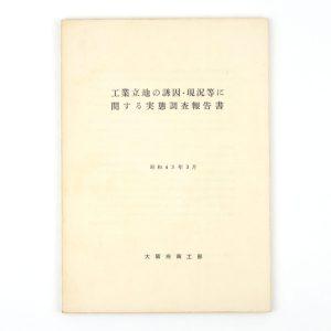 印刷業実態調査報告書