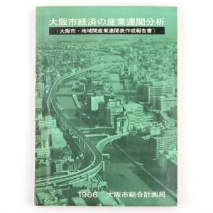 大阪市経済の産業連関分析 大阪市・地域間産業連関表作成報告書
