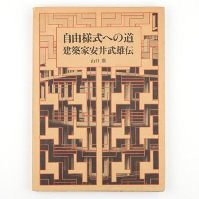 自由様式への道 建築家安井武雄伝