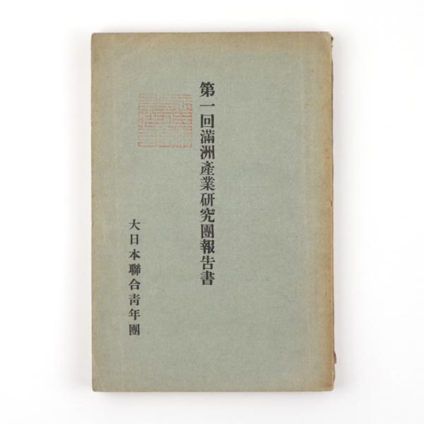 第一回満洲産業研究団報告書