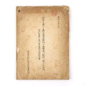 日満を通ずる農林畜水産物の生産並に配給に関する研究 滿洲部會第一専門委員會研究中間報告書
