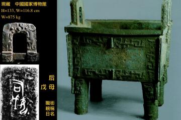 來自草原的禮物(一)——東亞早期鑄銅技術的出現與形成