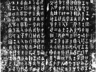 酒池肉林的紂王形象是如何出現——談武王征商的歷史論述
