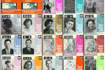 華人流行音樂史上重要的二十年:上海灘之後的發展