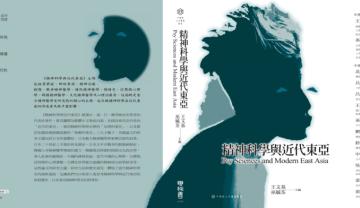 精神科學與現代東亞