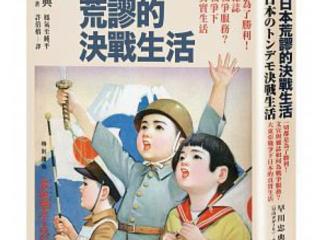文宣與雜誌如何為戰爭服務?大東亞戰爭下日本的真實生活
