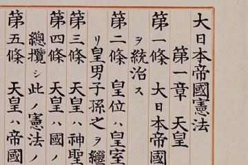 「神聖不可侵犯」:從明治天皇到中國國土