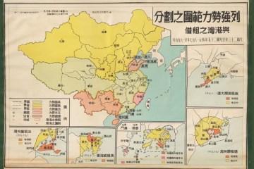 一套收藏於美國的中國近代史掛圖:臺灣戒嚴時期歷史教育之政治意涵與疆域概念