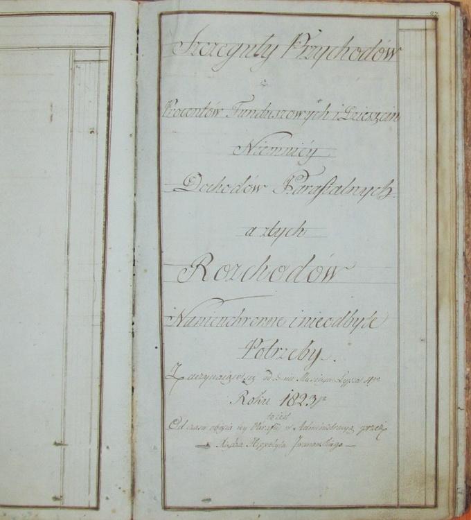 Кассовая книга 1823 года.