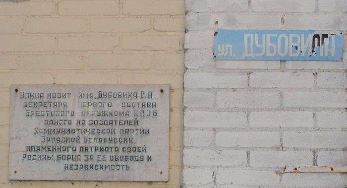 Улица им.Дубовика С.А.