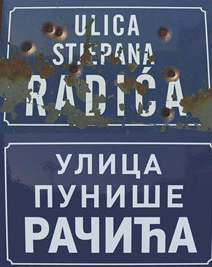 ulica-puniše-račića-ćirilica