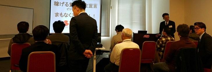 1212-1 輸出セミナーin大阪e-bey輸出転売のメリットとデメリットとは