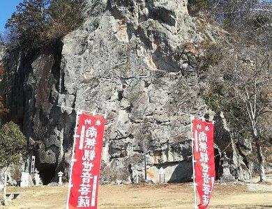 栃木県おすすめ観光スポット約64mの岩に彫られた『佐貫石仏』