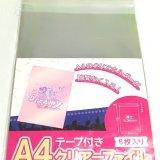 【100均】セリアで販売中のクリアファイルを入れるテープ付きA4クリアーファイルを買ってみた。