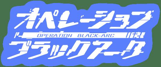 オペレーション・ブラックアーク