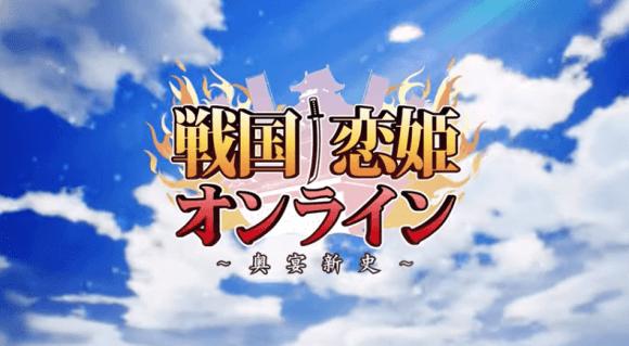 恋姫 オンライン 戦国