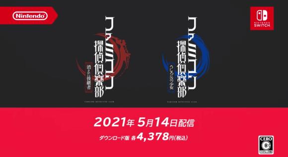 ファミコン探偵倶楽部 配信日
