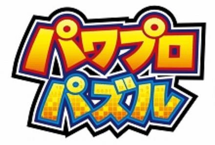 パワプロパズル ロゴ
