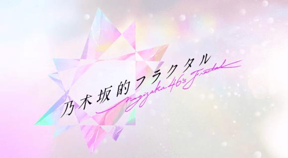 乃木坂的フラクタル サムネ