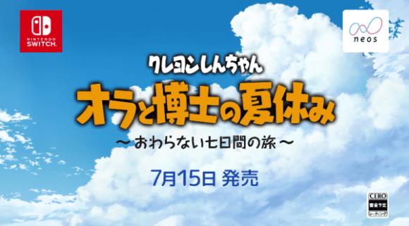オラ夏 発売日