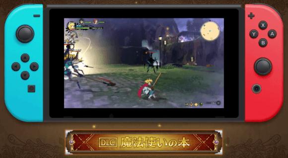 二ノ国2 Switch DLC第2弾
